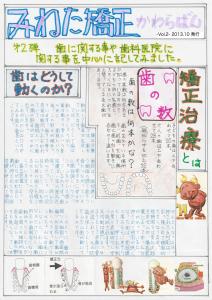 スクリーンショット(2013-11-01 20.01.53)
