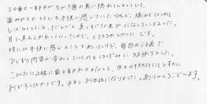 Ikawa Monami
