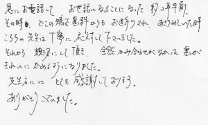 Sakamoto Shota haha